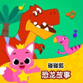 恐龙故事 非实体书 喜马拉雅精选内容 【天猫