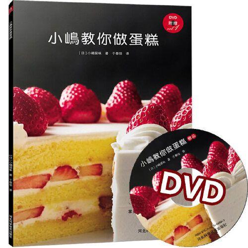 教学光盘加厚铜版纸套装3本】梅森杯甜点+蒸的可以做蛋糕+小嶋教你做