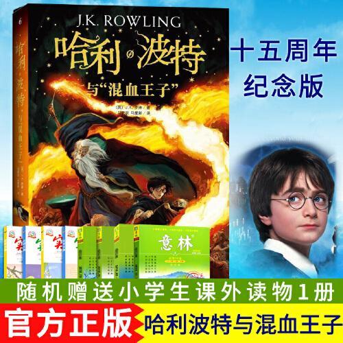 哈利波特与混血王子 珍藏纪念版 j.k.罗琳 6-12岁儿童