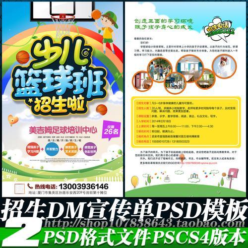少儿儿童篮球培训训练营招生dm宣传单海报彩页图psd