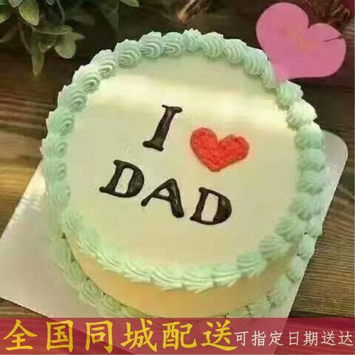 生日蛋糕南充宜宾绵阳郴州娄底湘潭怀化常德荆州长沙成都蛋糕店同城