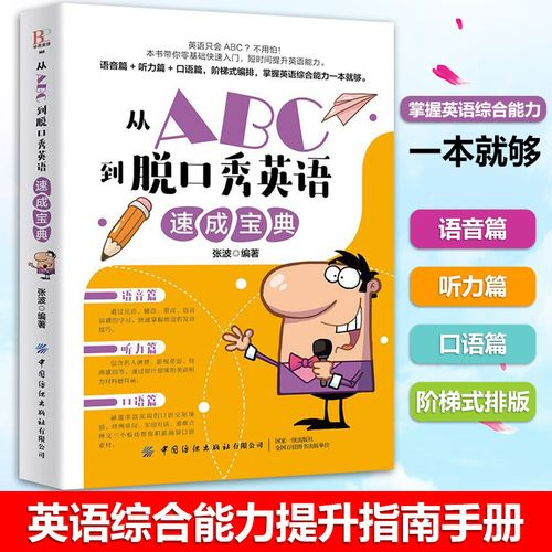 从abc到脱口秀英语速成宝典 张波 英语综合能力提升指南手册 零基础学