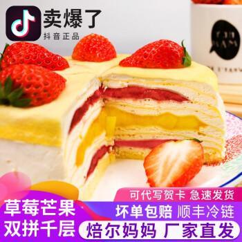 焙尔妈妈八拼千层蛋糕网红甜点倍儿培尔妈妈彩虹榴莲芒果冰淇淋红丝绒