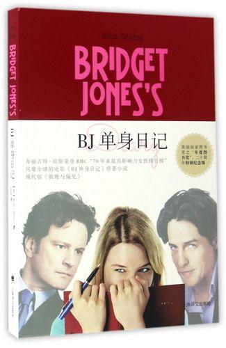 bj单身日记(英国国家图书奖之年度图书奖二十周年特别