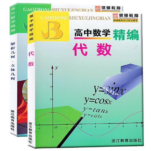 全套2册 高中数学精编代数+解析几何立体几何 代数(高中数学精编)高中