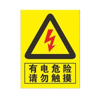 旺月岚山有电危险贴纸当心触电小心有电配电箱标识警示验厂安全标志
