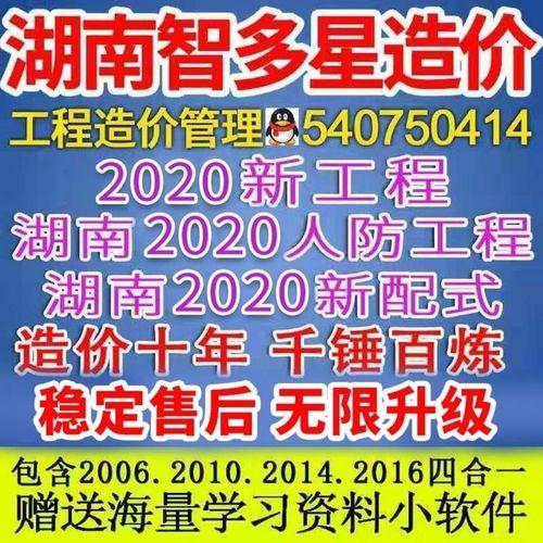 智多星造价软件湖南2020新定额智能云版计价土建安装