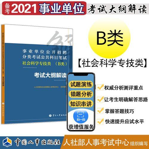 备考2021年 事业单位考试用书  事业单位公开招聘分类