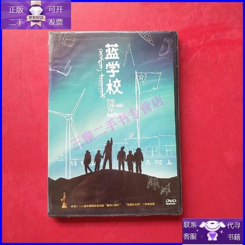 【二手9成新】中国电影金鸡奖最佳儿童片:蓝学校 dvd