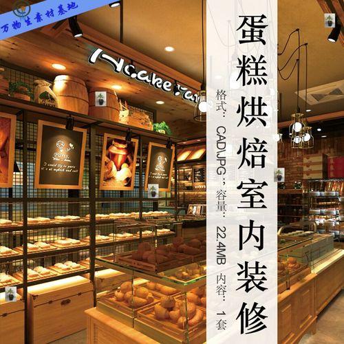 现代化面包房蛋糕店 厨房室内装修设计效果图全套cad