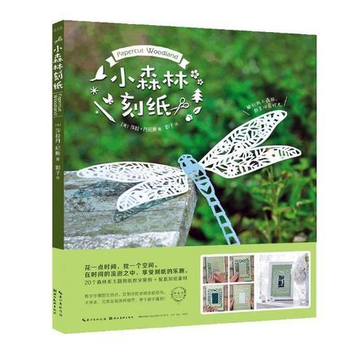 小森林刻纸 书莎拉·丹尼斯 艺术 书籍