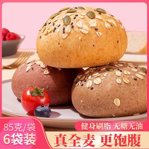 全麦面包燕麦粗粮圆面包早餐包杂粮健身餐紫薯欧包黑麦低脂无糖精