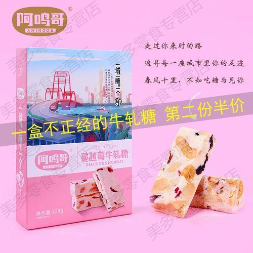 一城一糖一个你 情话牛轧糖礼盒创意糖果零食年货节送