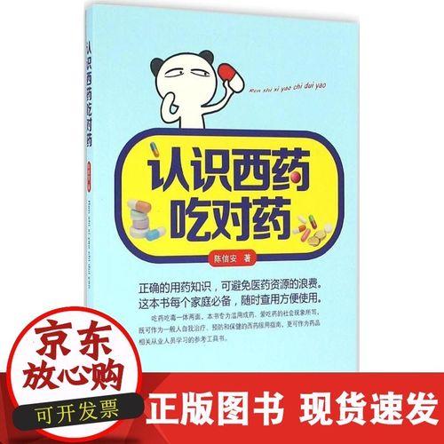 【正版】认识西药吃对药陈信安广东科技出版社9787535965110 正版