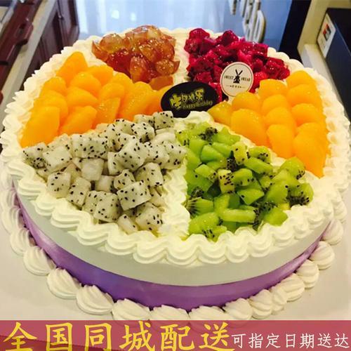 全国同城配送新鲜水果奶油生日蛋糕定制订做送女友老婆闺蜜老公梁平县