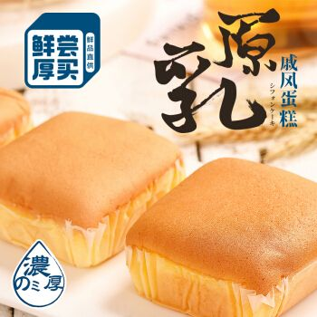 鲜尝厚买 戚风手工蛋糕牛乳鲜蛋糕营养面包早餐食品代餐小吃点心 鲜乳