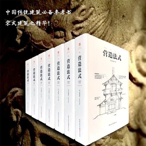 营造法式(手绘彩图修订版)李诫编著 中国古物质文化丛书 建筑美学与