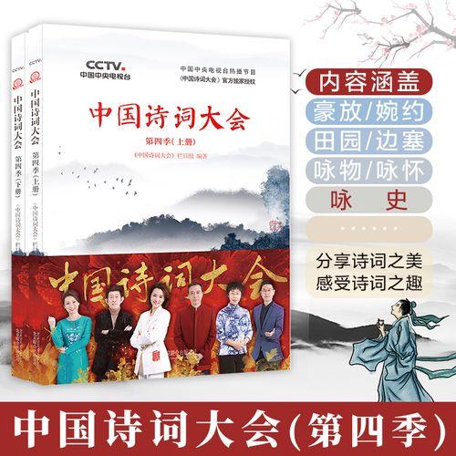 中国诗词大会 第4季(2册) 《中国诗词大会》栏目组 著
