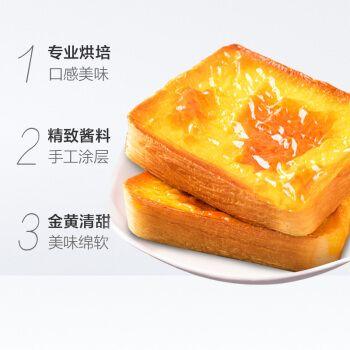 三只松鼠岩烧乳酪吐司520g*2盒岩焗面包早餐整箱代餐