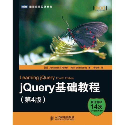 jquery基础教程 编程语言