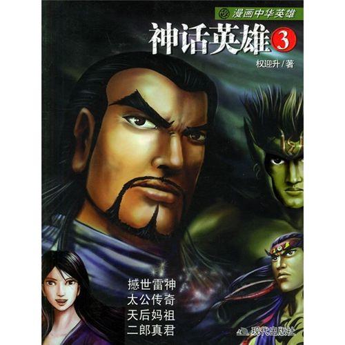 神话英雄3