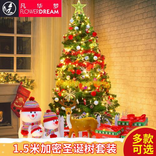 5米圣诞树套餐1.8米