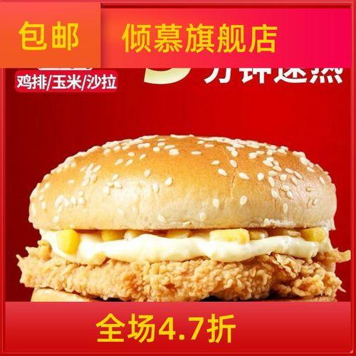劲脆鸡腿堡早餐奥尔良汉堡包10个装微波即食带肉直接