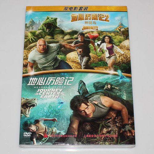 原装正版 地心历险记+地心历险记2:神秘岛dvd-9双碟