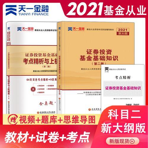 全套3本天一新大纲版基金从业资格考试2021教材考点精