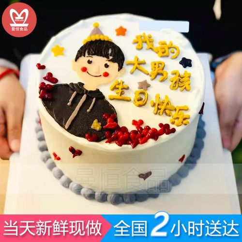手绘复古生日蛋糕同城配送全国订做送老公男朋友男神情侣创意蛋糕定制
