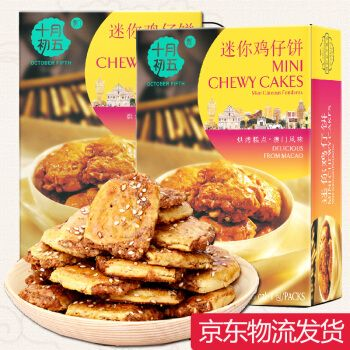 十月初五礼盒迷你鸡仔饼100g*2盒装烘烤糕点休闲零食