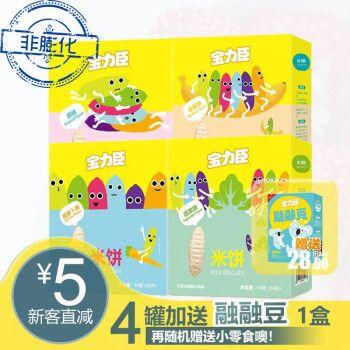 【4盒装】宝力臣 宝宝米饼4盒(12袋/盒)原味非油炸  1