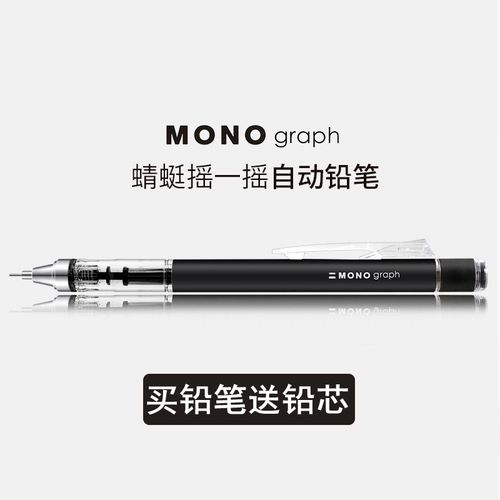包邮送铅芯 日本tombow蜻蜓自动不断铅铅笔mono graph