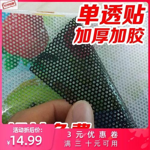 单透玻璃贴膜定做私密帖纸贴画车后窗单透膜网格遮阳