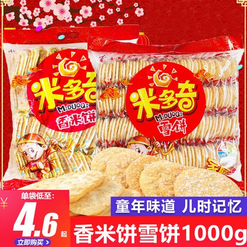 米多奇香米饼雪饼休闲零食品膨化燕麦雪饼雪米饼整箱