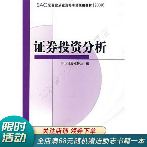 sac证券业从业资格考试统编教材2009:证券投资分析