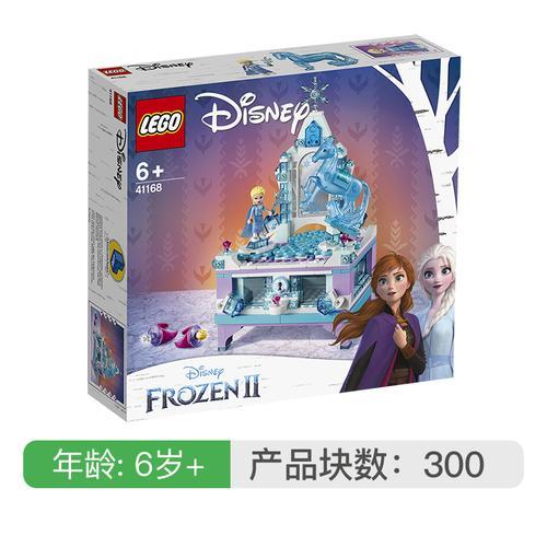 乐高艾莎的创意珠宝盒 legc41168