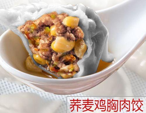 荞麦鸡肉饺 手工水饺蒸饺魔芋全麦粗粮速冻方便早餐好吃儿童健康