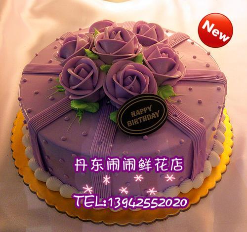 丹东本地订好利来生日蛋糕【永恒】浪漫紫色奶油蛋糕