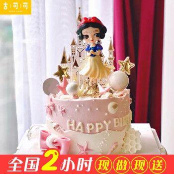 儿童生日蛋糕女孩白雪艾莎公主同城配送当日送达送女儿女生闺蜜卡通