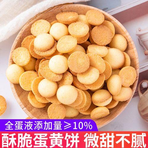 蛋黄味小饼干整箱500g小时候的饼干小包装休闲食品