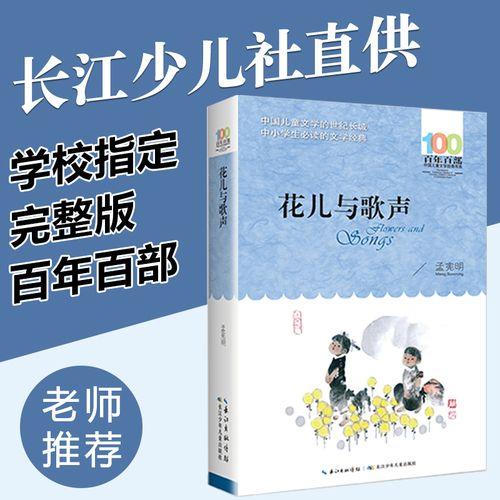 百年百部中国儿童文学经典书系 花儿与歌声正版 乡童三部曲长江少年