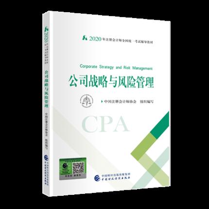 2020年cpa注册会计师官方考试教材 公司战略与风险管理 官方注会辅导