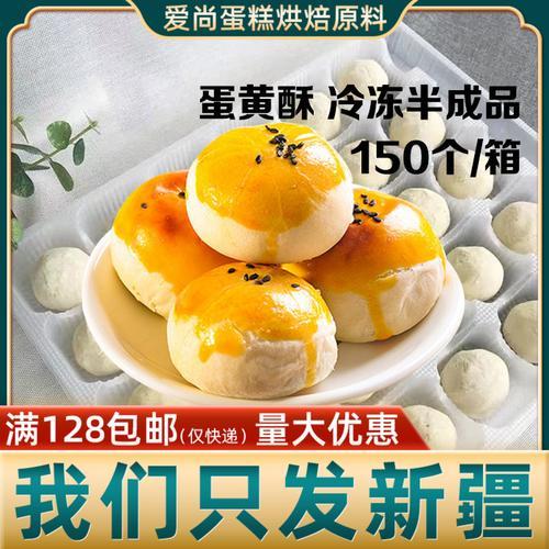 元宝速冻蛋黄酥150个整箱 早餐糕点蛋黄酥商用烘焙原料即烤半成品