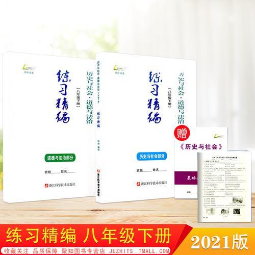 2021版练习精编历史与社会+道德与法治八年级下册杨柳