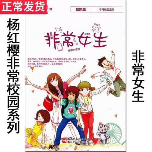 新版杨红樱非常校园系列之《非常女生》经典必读学校男生女生上学小说
