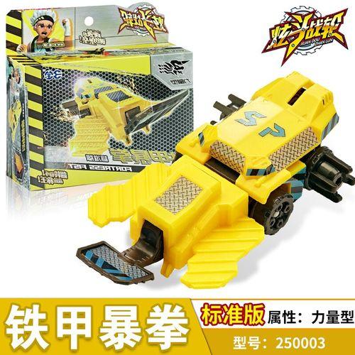 三宝正版炫斗战轮全套儿童反斗激斗战车玩具男女孩套装 力量型标准版