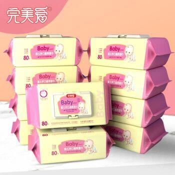 完美爱 婴儿湿纸巾 宝宝湿巾 儿童手口湿巾 新生儿湿纸巾 80抽*10包盖