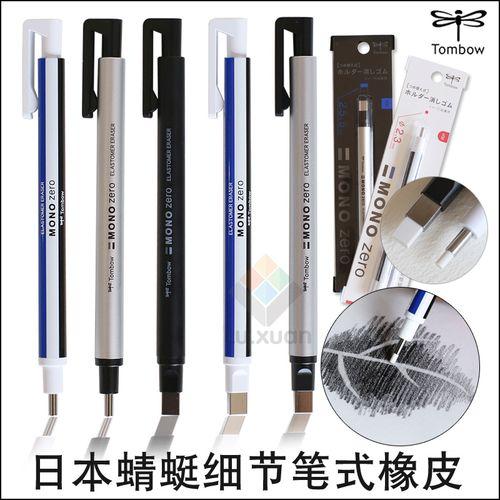 日本tombow蜻蜓mono方头圆头超细笔型铅笔自动橡皮擦