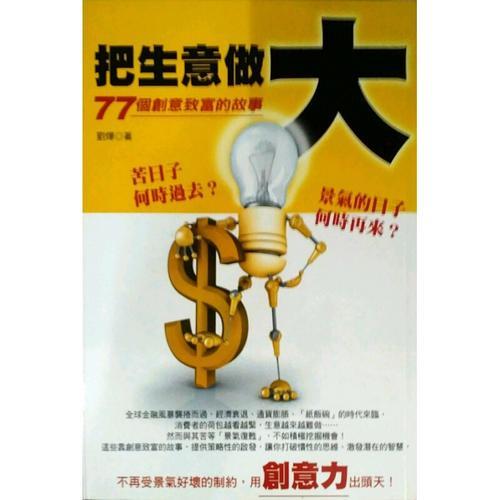 预订台版 把生意做大 77个创意致富的故事 投资理财企业管理励志成功